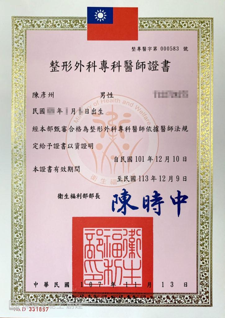 群英整形外科陳彥州醫師整形外科專科醫師證書