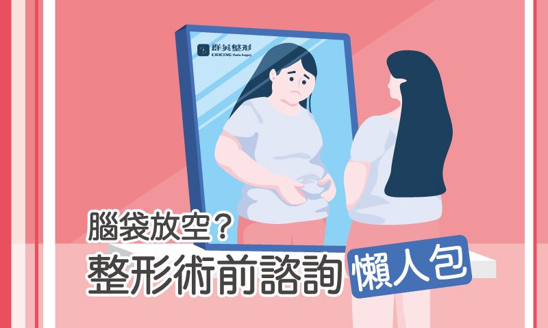 群英陳彥州醫師_整形術前諮詢懶人包